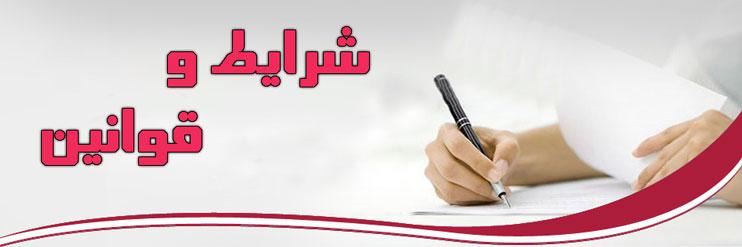 شرایط استفاده از وب سایت دکتر ابزار