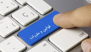 قوانین و مقررات خرید اینترنتی از سایت دکتر ابزار
