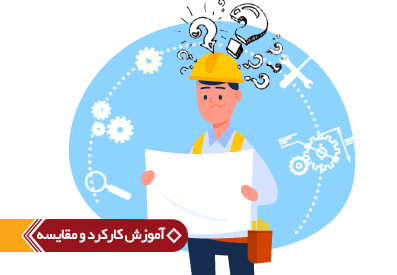 آموزش استفاده از سیستم مقایسه وب سایت