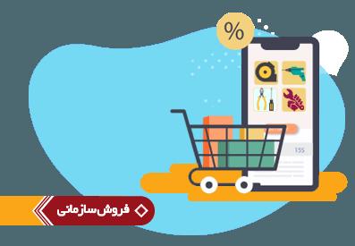 فروش سازمانی ابزارآلات