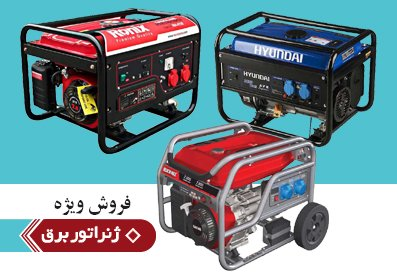 فروش ویزه موتور برق