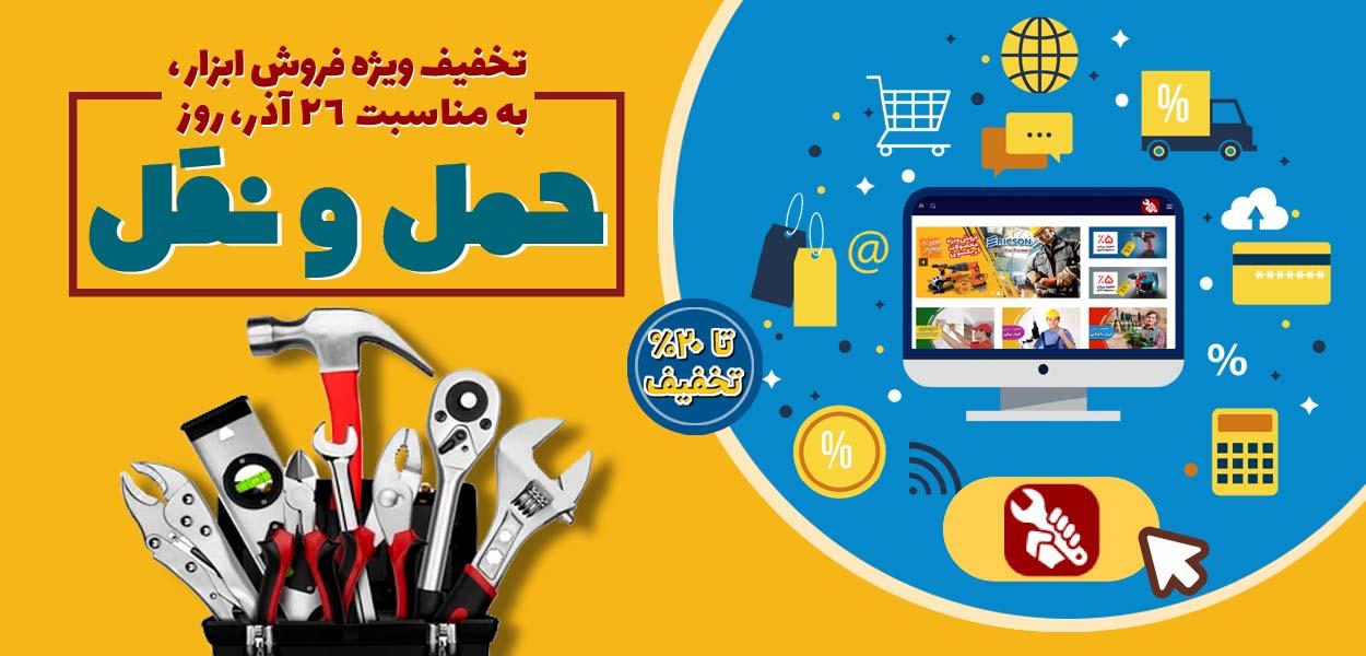 فروش ویژه ابزار به مناسبت روز حمل و نقل