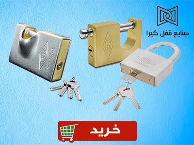 خرید قفل گیرا